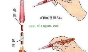 测电笔怎么用?测电笔的使用方法插图