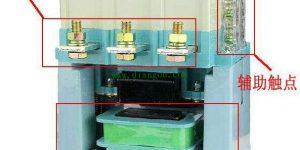 交流接触器故障产生的原因和处理方法插图