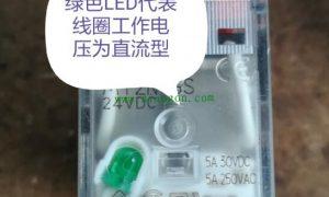 如何判断小型继电器线圈的工作电压类型插图