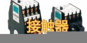接触器和继电器的区别图解插图