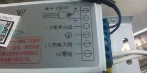 电子节能灯应急电源接法插图