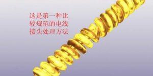 电工接线方法和标准_电工接线工艺插图