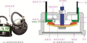温度继电器的外形及内部结构_温度继电器的控制关系图解插图