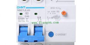 家用漏电保护器和空气开关怎么选择?空气开关和漏电开关的区别插图
