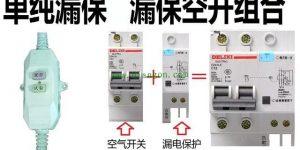 漏电开关有短路保护功能吗插图