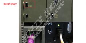 西门子S7-400cpu后备电池报警的处理插图