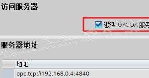 西门子S-1500 OPC UA服务器配置方法图解插图