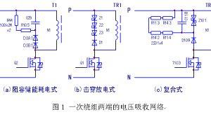 如何确定开关电源开关变压器的好坏?插图