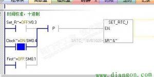 西门子S7-200 SMART系列PLC与MCGS触摸屏组态校准时间的案例分享插图